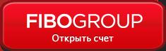 FIBO Group старейший участник рынка российской маржинальной интернет-торговли